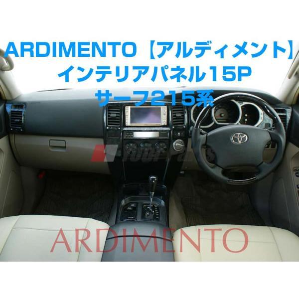 【黒木目】ARDIMENTO アルディメントインテリアパネル15P ハイラックスサーフ215系(H14/11〜H21/7)インスト用|yourparts|02