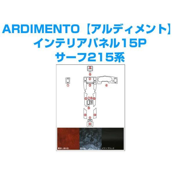 【艶消し茶木目】ARDIMENTO アルディメントインテリアパネル15P ハイラックスサーフ215系(H14/11〜H21/7)GRN215専用 yourparts 03