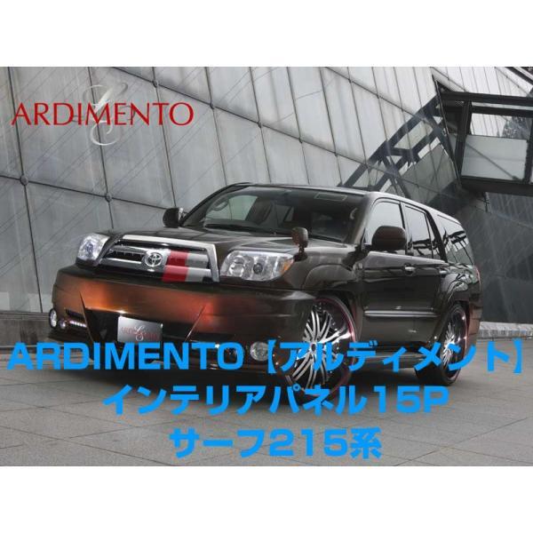 【艶消し茶木目】ARDIMENTO アルディメントインテリアパネル15P ハイラックスサーフ215系(H14/11〜H21/7)GRN215専用 yourparts 04