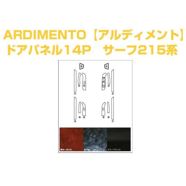 【黒木目】ARDIMENTO アルディメントドアパネル14P ハイラックスサーフ215系(H14/11〜H21/7)ドア内張り用|yourparts|03