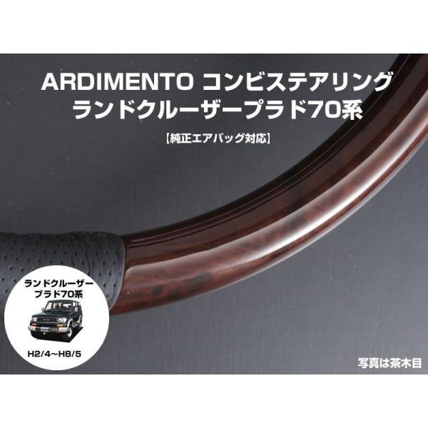 【茶木目×グレーレザー】ARDIMENTO アルディメントコンビステアリング ランドクルーザープラド70系(H2/4〜H8/5)|yourparts|03