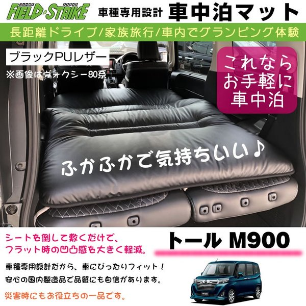 DAIHATSU トール M900 (H28/12-) 車中泊 マット 車種専用 【ブラックPUレザー】Field Strike 国内生産 長距離ドライブ 家族旅行 車内でグランピング体験|yourparts