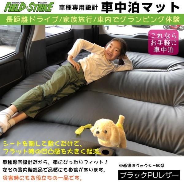 DAIHATSU トール M900 (H28/12-) 車中泊 マット 車種専用 【ブラックPUレザー】Field Strike 国内生産 長距離ドライブ 家族旅行 車内でグランピング体験|yourparts|11