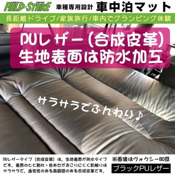DAIHATSU トール M900 (H28/12-) 車中泊 マット 車種専用 【ブラックPUレザー】Field Strike 国内生産 長距離ドライブ 家族旅行 車内でグランピング体験|yourparts|03