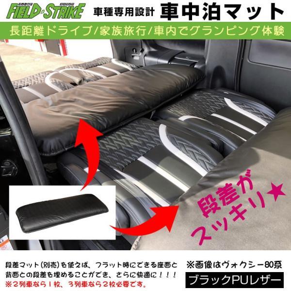 DAIHATSU トール M900 (H28/12-) 車中泊 マット 車種専用 【ブラックPUレザー】Field Strike 国内生産 長距離ドライブ 家族旅行 車内でグランピング体験|yourparts|06