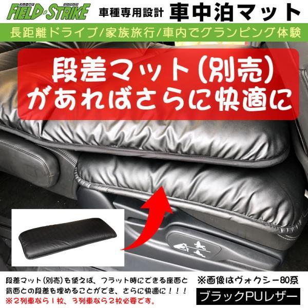 DAIHATSU トール M900 (H28/12-) 車中泊 マット 車種専用 【ブラックPUレザー】Field Strike 国内生産 長距離ドライブ 家族旅行 車内でグランピング体験|yourparts|07