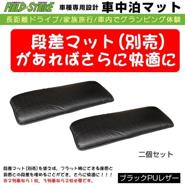 DAIHATSU トール M900 (H28/12-) 車中泊 マット 車種専用 【ブラックPUレザー】Field Strike 国内生産 長距離ドライブ 家族旅行 車内でグランピング体験|yourparts|09