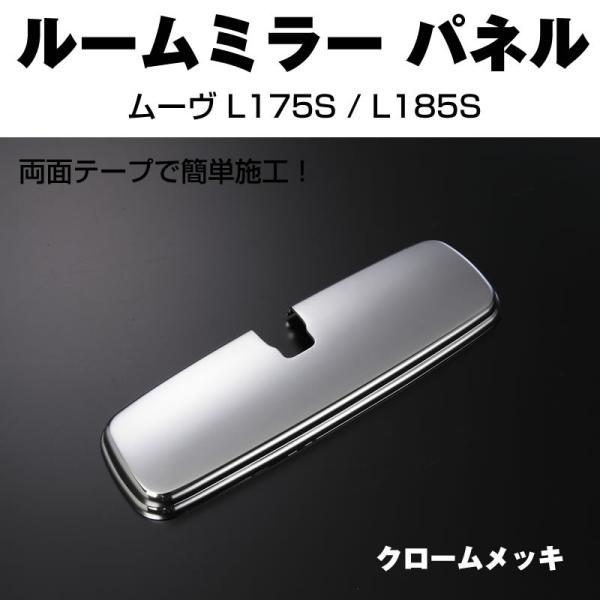 【クロームメッキ】ルームミラーパネル1P ムーヴ L175S / L185S|yourparts