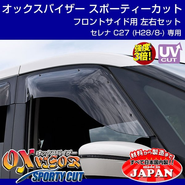 【受注生産納期3WEEK】OXバイザー オックスバイザー スポーティーカット フロントサイド用左右1セット セレナ C27 (H28/8-)|yourparts