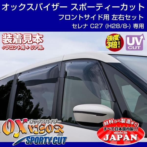 【受注生産納期3WEEK】OXバイザー オックスバイザー スポーティーカット フロントサイド用左右1セット セレナ C27 (H28/8-)|yourparts|02