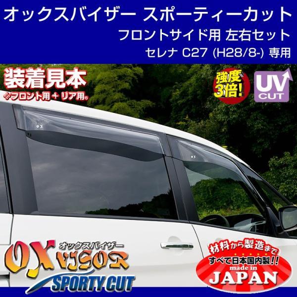 【受注生産納期3WEEK】OXバイザー オックスバイザー スポーティーカット フロントサイド用左右1セット セレナ C27 (H28/8-)|yourparts|03