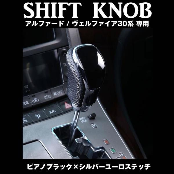 アルファード / ヴェルファイア 30 系 専用 シフトノブ ピアノブラック×シルバーユーロステッチ|yourparts|02