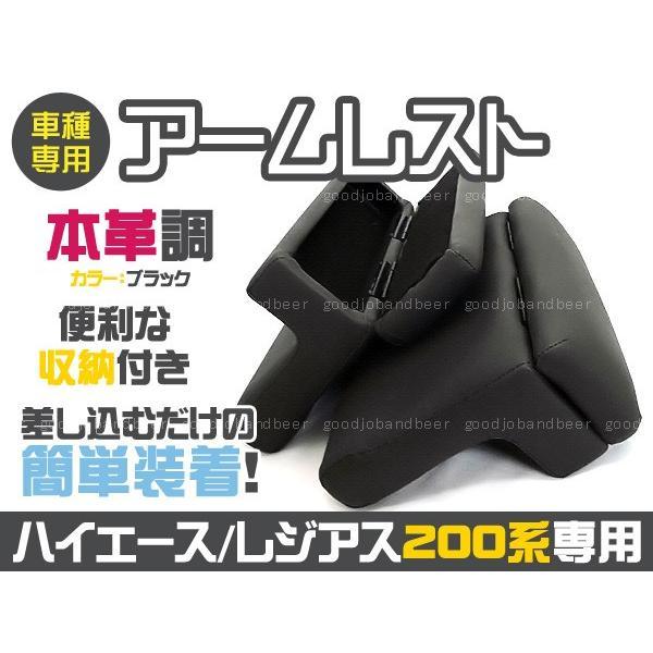 1-4型 ハイエース 200系 アームレスト PVC ブラックレザー 片側 yous-shopping