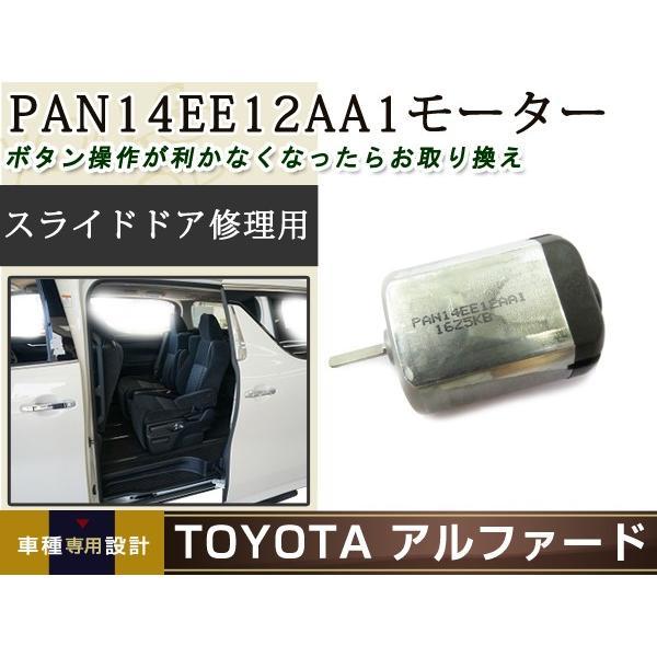 アルファード スライドドア モーター スライドドアリリースモーター PAN14EE12AA1 スライドドアドアロックレリーズ|yous-shopping
