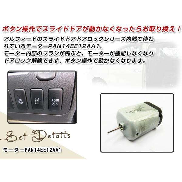 アルファード スライドドア モーター スライドドアリリースモーター PAN14EE12AA1 スライドドアドアロックレリーズ|yous-shopping|02