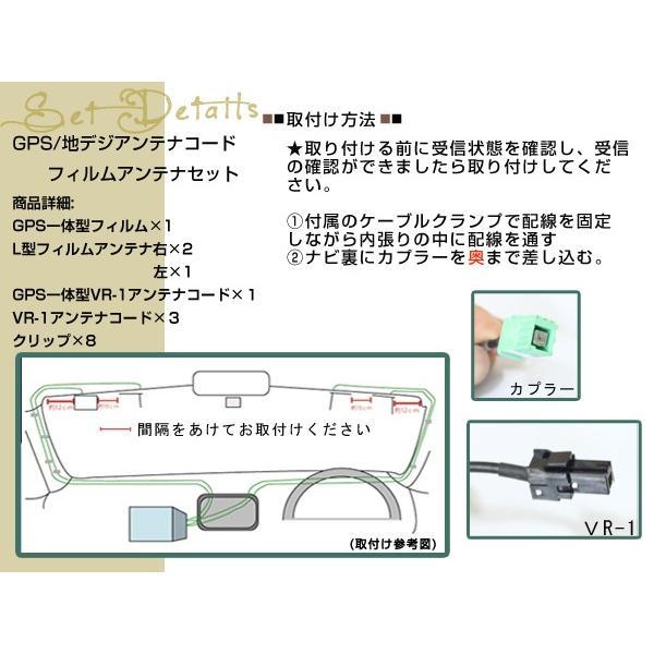 イクリプス AVN-G01mkII 地デジ GPS一体型 フルセグ フィルムアンテナセット 高感度 高品質 載せ替え 補修 VR-1 コードセット一式