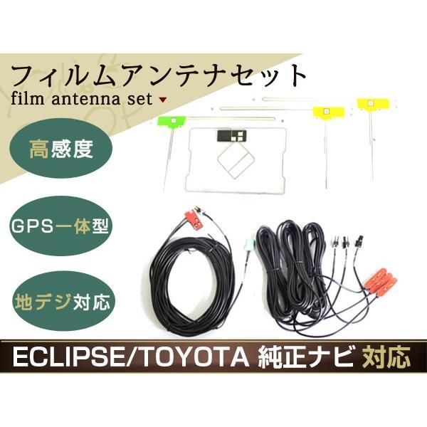 トヨタ NSZT-W62G 地デジ GPS一体型 フルセグ フィルムアンテナセット 高感度 高品質 載せ替え 補修 VR-1 コードセット一式