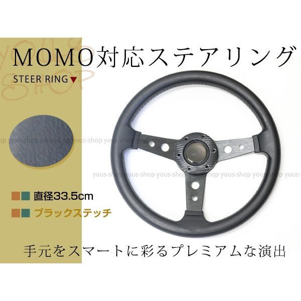 モモ形状 MOMO ステアリング ブラック 33.5Φ33.5cm GRIP ROYAL/AVENUEスタンス 335mm ハンドル アメ車 レース スポーツ カー