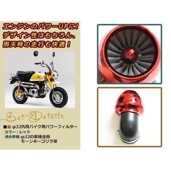 パワーフィルター エアフィルター 口径48mm エアクリーナー 赤 JAZZ マグナ50 モンキー ゴリラ エイプ スーパーカブ リトルカブ yous-shopping 02