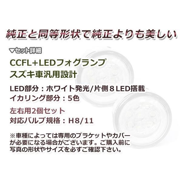 CCFLイカリング内蔵 LEDフォグランプ ホンダ N-BOX 後期 NBOX エヌボックス JF1/JF2 2個セット ホワイト 白 フォグランプユニット 本体 交換用|yous-shopping|02