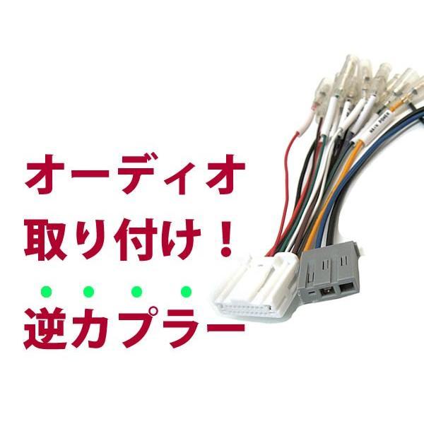 【逆カプラ】オーディオハーネス セレナ H22.11〜H28.8 日産純正配線変換アダプタ 20P/3P 純正カーステレオの載せ替えに