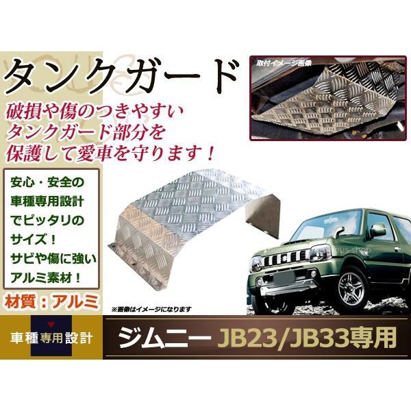 スズキ JB23/JB33 ジムニー 燃料 ガソリン フューエル タンクガード アルミ 縞板製 カスタム ドレスアップ 保護 軽量 外装