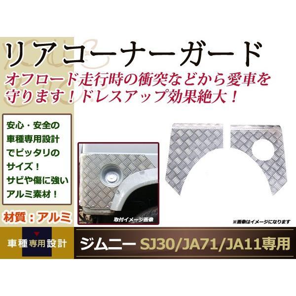 SJ30/JA71/JA11/JA12/JA22 ジムニー リア コーナーガード コーナーパネル バン用 縞板製 軽量 カスタム ドレスアップ パーツ