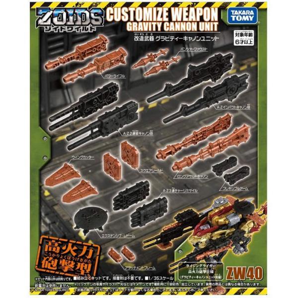 ZOIDS ゾイドワイルド ZW40 改造武器 グラビティーキャノンユニット 4904810154006