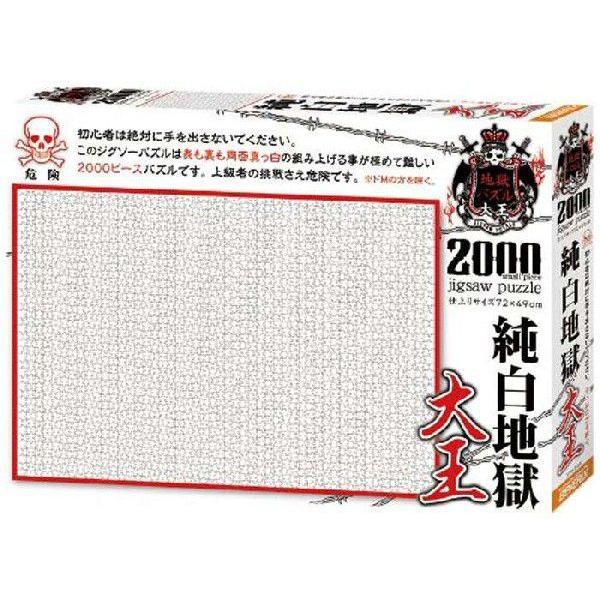 ジグソーパズル 2000ピーススモール 純白地獄 大王 S62-517