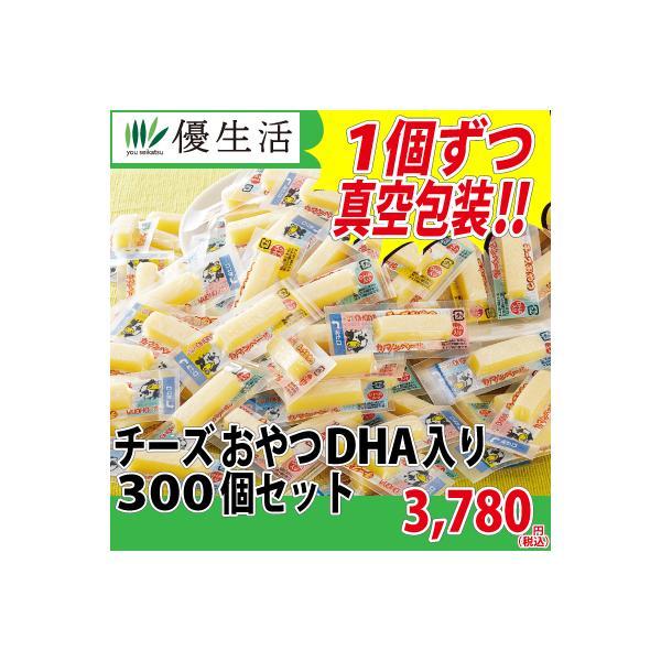チーズ おやつ DHA入り 300個 セット