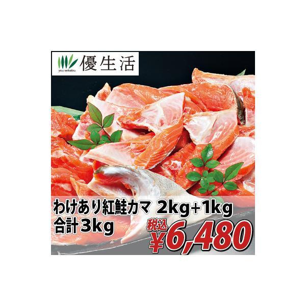 わけあり 紅鮭 カマ 2kg + 1kg 合計 3kg