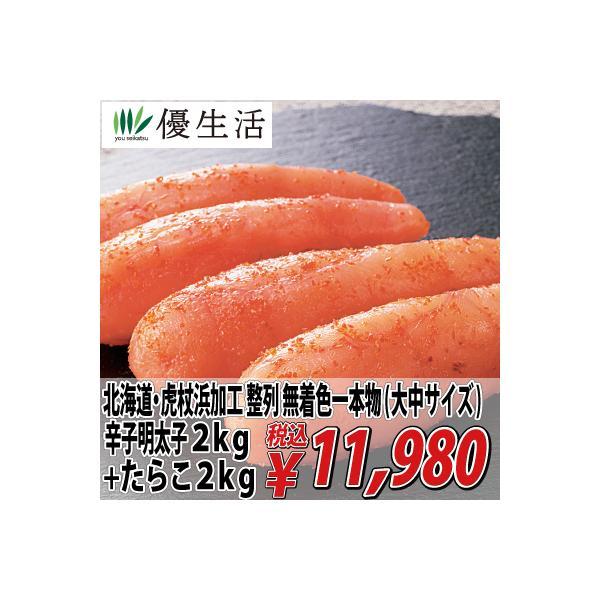 北海道・虎杖浜加工 整列 無着色 一本物 大中サイズ 辛子 明太子 2kg + たらこ 2kg