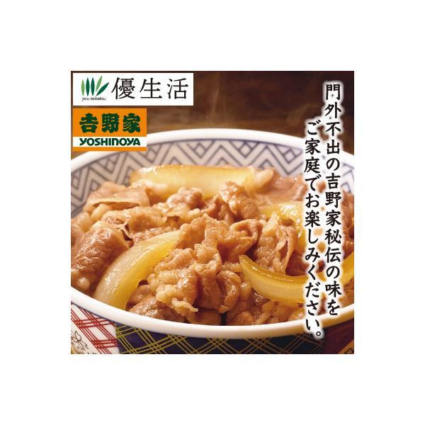 吉野家 冷凍 牛丼の 具 15食 セット 大盛