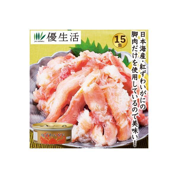 日本海産 紅ずわいがに 赤身 脚肉 缶詰 18缶 セット