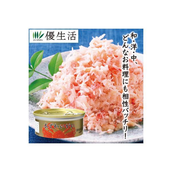 本 ずわいがに 脚肉 ほぐし身 ( 赤身入 ) 缶詰 10缶 + 5缶 合計 15缶