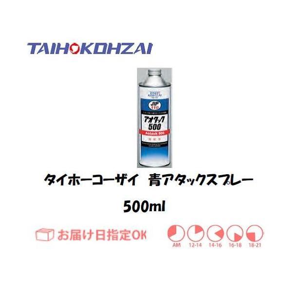 精密ケガキ用塗料 イチネンケミカルズ タイホーコーザイ 青アタック500 000110 500ml