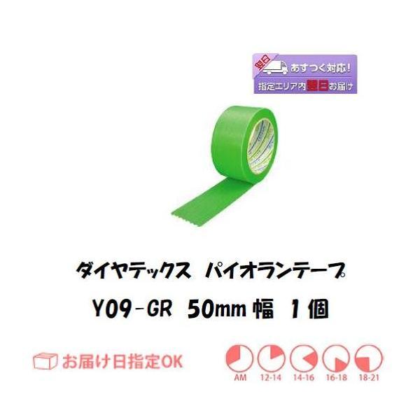 養生テープ ダイヤテックス パイオランテープ Y-09GR 50mm 1個