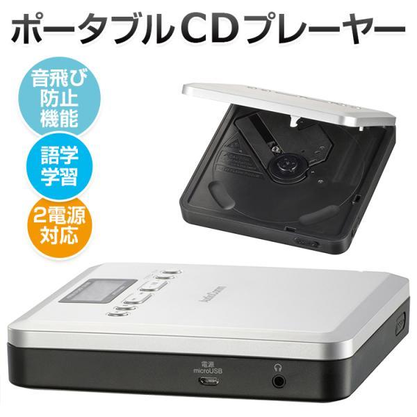 CDプレーヤーポータブルCDプレーヤーコンパクトイヤホン付き乾電池USB2WAY電源対応誤作動防止機能音飛び防止小型高音質おしゃ