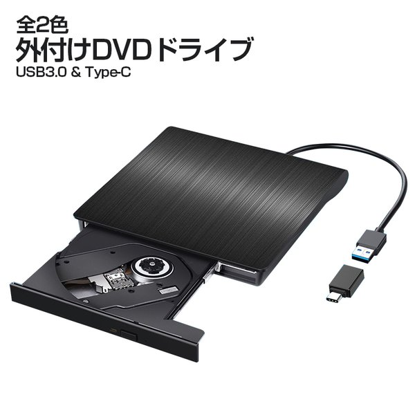 ポータブルDVDドライブ外付けUSB3.0type-c薄型ノートPC読み込みCDドライブCD/DVD-RW書き込み読み出し対応W