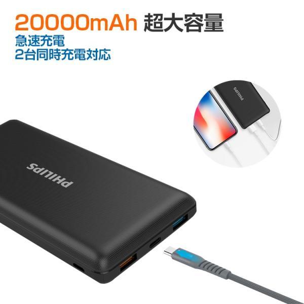 PHILIPSモバイルバッテリーiPhone20000mAh超大容量軽量2台同時充電iPhone11ProXXRXSMaxSE2