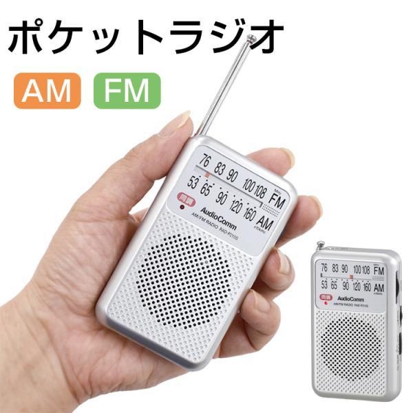 ラジオポケットラジオ小型高感度ワイドFM対応AM/FMスピーカー搭載モノラル受信イヤホン付簡単操作OHMオーム電機
