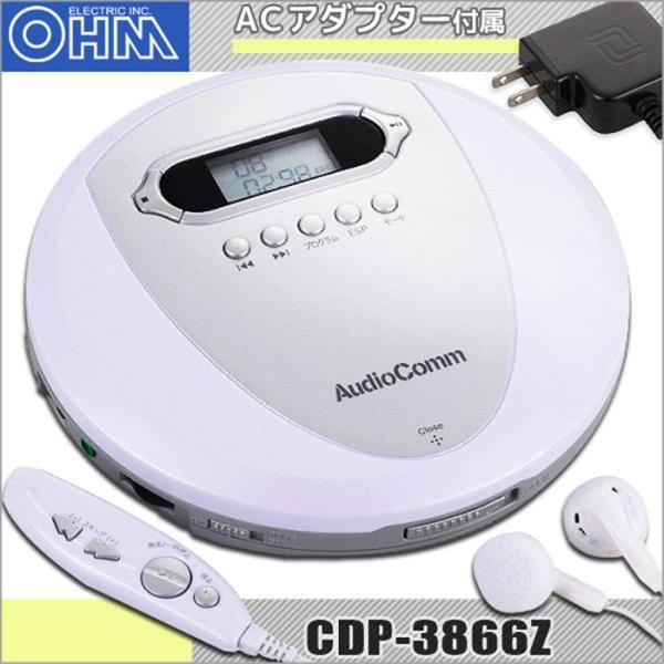 ポータブルCDプレーヤー CDプレーヤー  本体 コンパクト 2電源 ACアダプター付き ポータブル 携帯便利  軽量 薄型 音飛び防止  簡単操作 音楽聴く|youtatsu|02