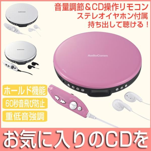 CDポータブル  コンパクト CDプレーヤー 薄型  CD 音楽 ミュージック 再生 オーディオ 音飛び防止 重低音 DBBS ホワイト、シルバー、ピンクの3色|youtatsu