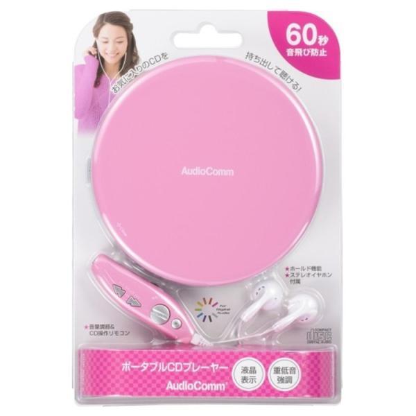 CDポータブル  コンパクト CDプレーヤー 薄型  CD 音楽 ミュージック 再生 オーディオ 音飛び防止 重低音 DBBS ホワイト、シルバー、ピンクの3色|youtatsu|07