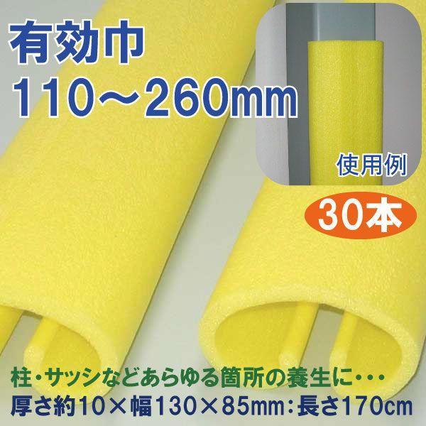 ワニ印 柱養生ショックレスカバー/SK-260 110mm〜260mmレモン<30本>《送料無料・現場の定番商品》54.000円以上ご購入で3%値引き|youzyou