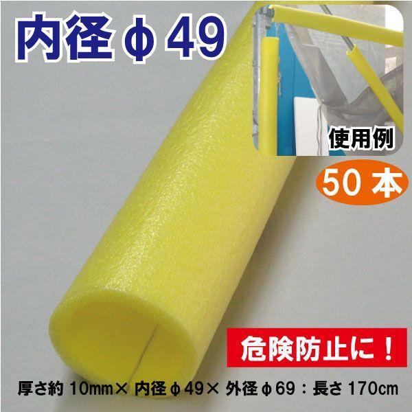 ワニ印 単管カバー 内径φ49x1.7m レモン<50本>《送料無料・現場の定番商品》54.000円以上ご購入で3%値引き|youzyou