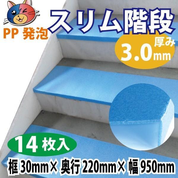 PP発泡・階段養生カバー【スリム階段】