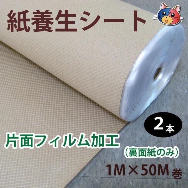 ★紙養生シート片面フィルム貼り1m巾x50m巻2本セット《おすすめ商品》|youzyou