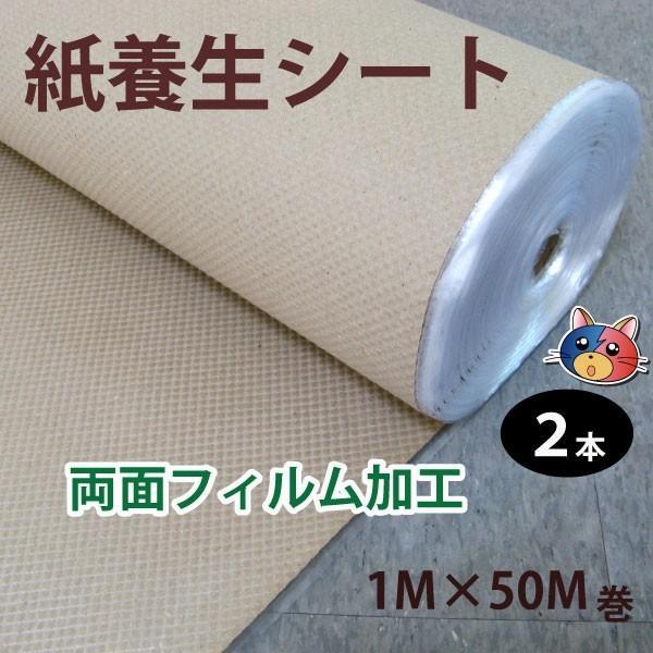 ★紙養生シート両面フィルム貼り1m巾x50m巻2本セット《おすすめ商品》|youzyou