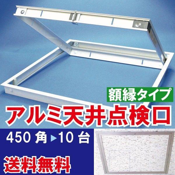ワニ印  アルミ天井点検口・ワニハッチ額縁タイプ 450角/10台